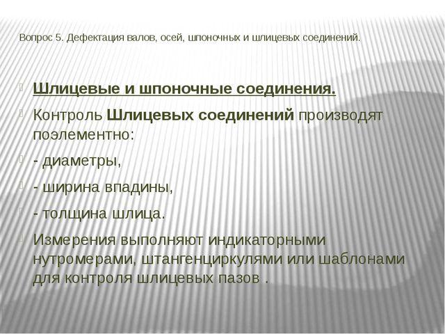 Вопрос 5. Дефектация валов, осей, шпоночных и шлицевых соединений. Шлицевые и...