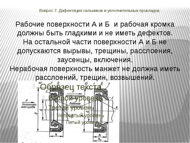 Вопрос 7. Дефектация сальников и уплотнительных прокладок. Рабочие поверхност...