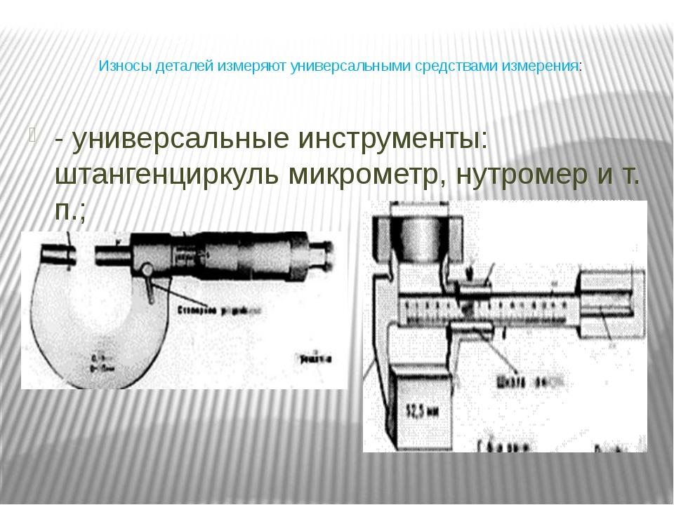 Износы деталей измеряют универсальными средствами измерения: - универсальные...