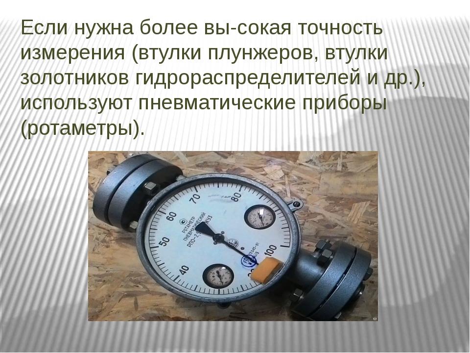 Если нужна более высокая точность измерения (втулки плунжеров, втулки золотн...