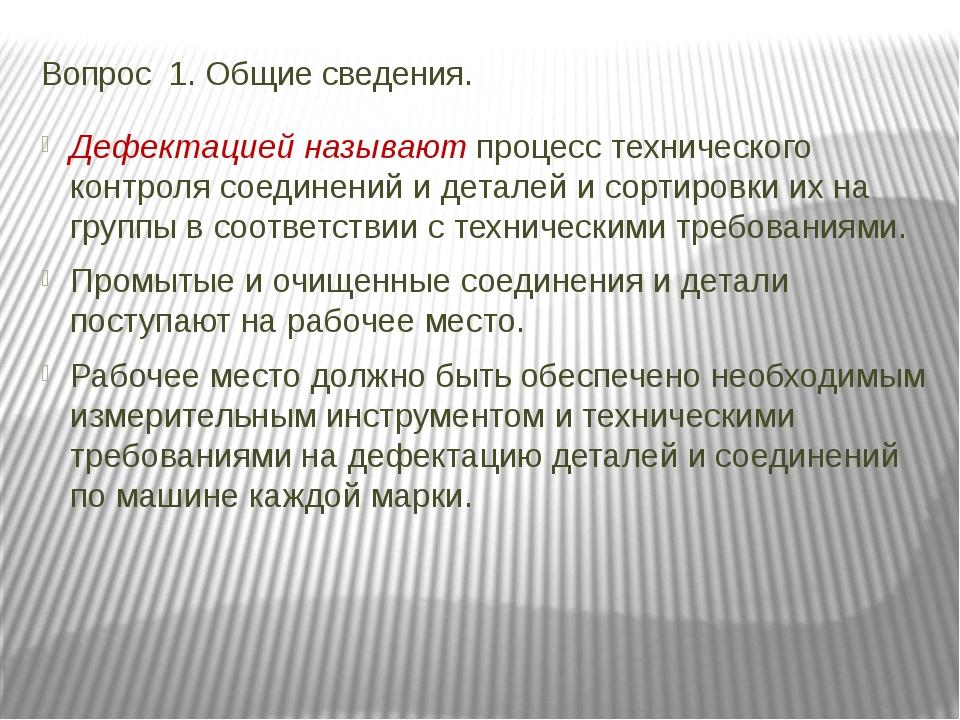 Вопрос 1. Общие сведения. Дефектацией называют процесс технического контроля...
