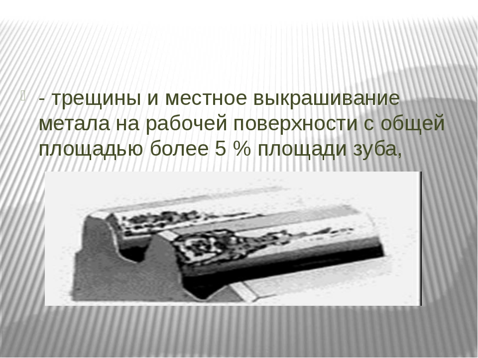 - трещины и местное выкрашивание метала на рабочей поверхности с общей площа...