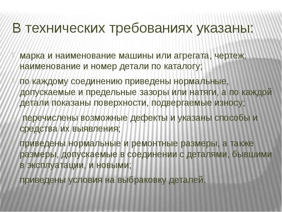 В технических требованиях указаны: марка и наименование машины или агрегата,...