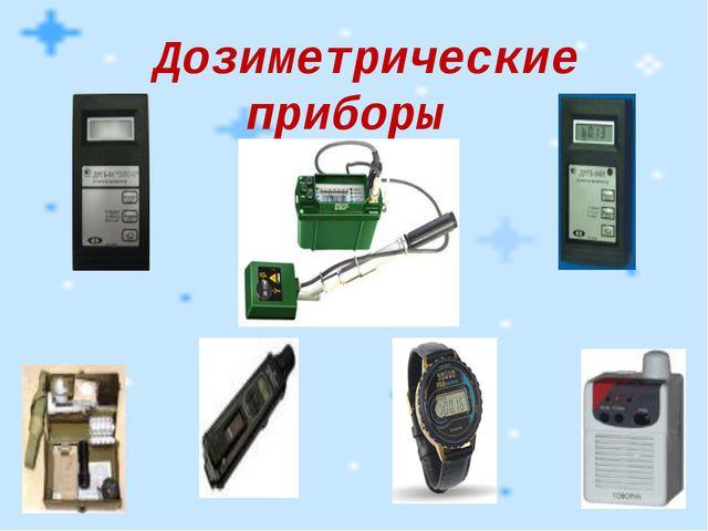 Дозиметрические приборы