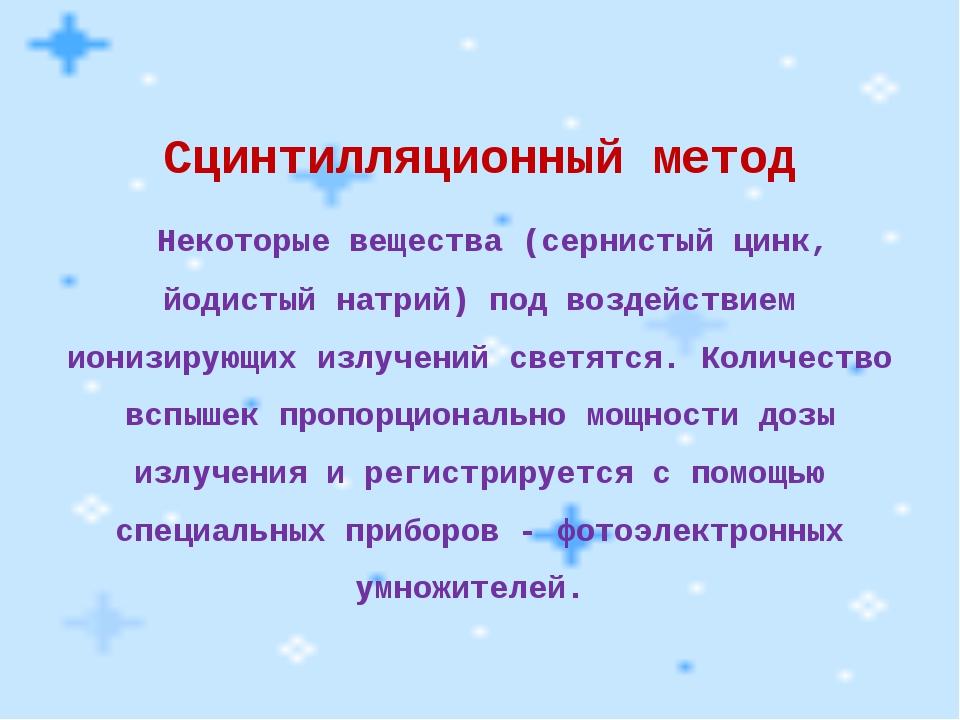 Сцинтилляционный метод Некоторые вещества (сернистый цинк, йодистый натрий) п...