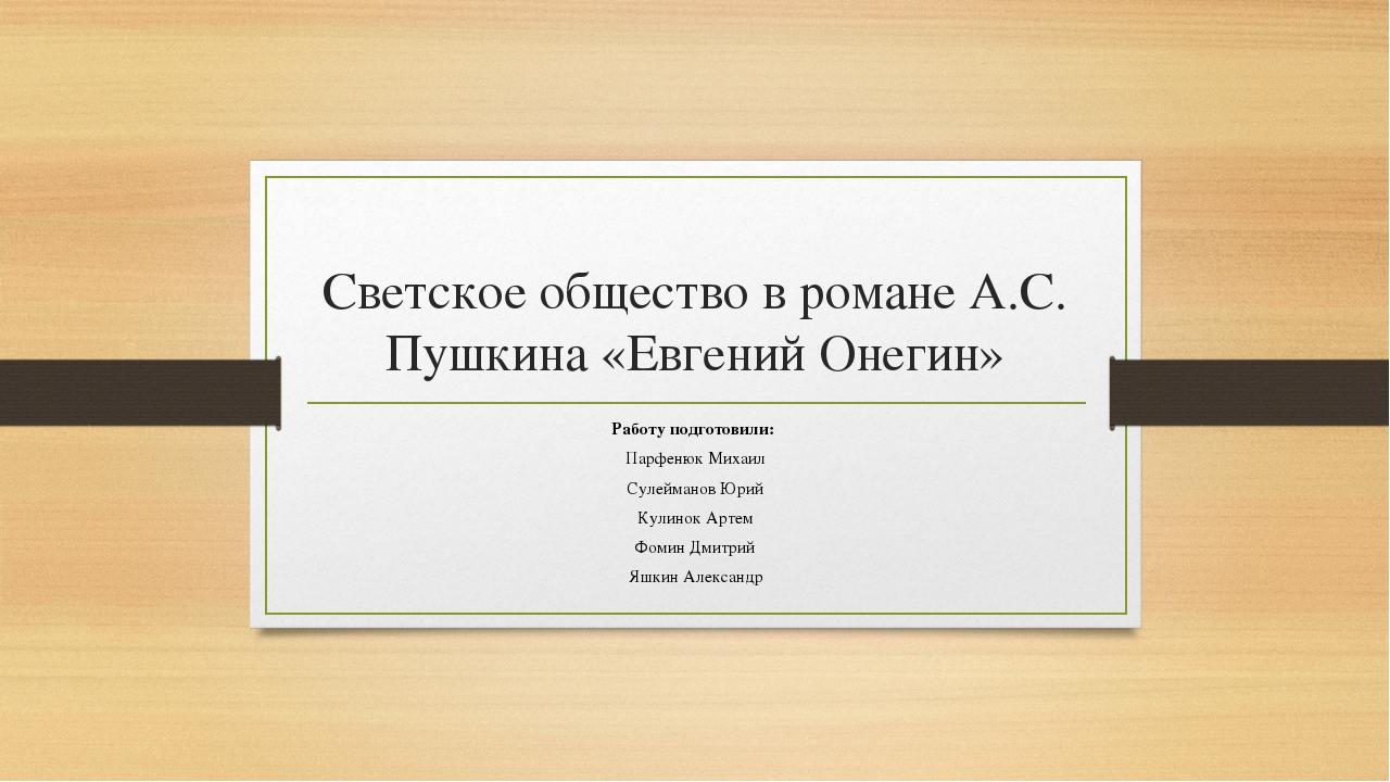 Светское общество в романе А.С. Пушкина «Евгений Онегин» Работу подготовили:...