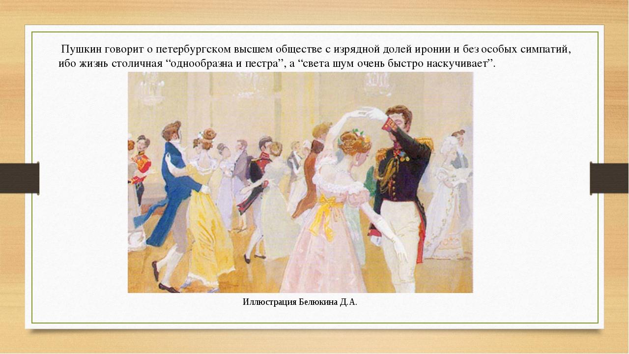 Иллюстрация Белюкина Д.А. Пушкин говорит о петербургском высшем обществе с и...