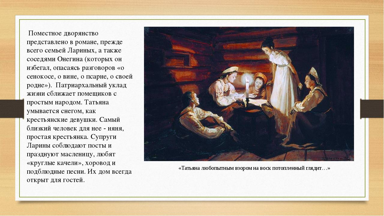 Поместное дворянство представлено в романе, прежде всего семьей Лариных, а т...
