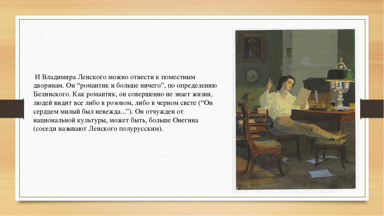 """И Владимира Ленского можно отнести к поместным дворянам. Он """"романтик и боль..."""