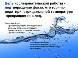 Цель исследовательской работы - подтверждение факта, что горячая вода при отр