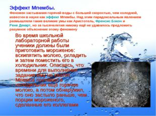 Эффект Мпембы. Феномен застывания горячей воды с большей скоростью, чем холод