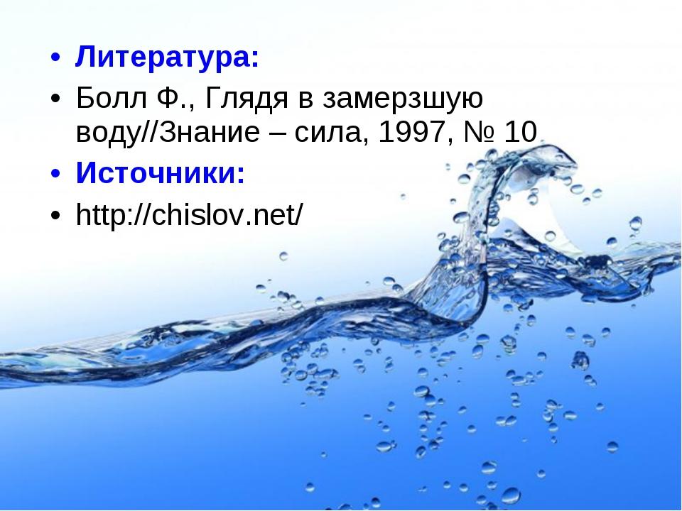 Литература: Болл Ф., Глядя в замерзшую воду//Знание – сила, 1997, № 10 Источн...