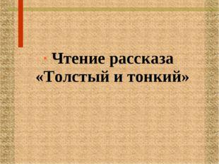 Чтение рассказа «Толстый и тонкий»