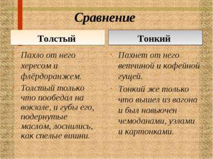 Сравнение Толстый Тонкий Пахло от него хересом и флёрдоранжем. Толстый только