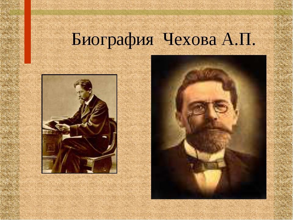Биография Чехова А.П.