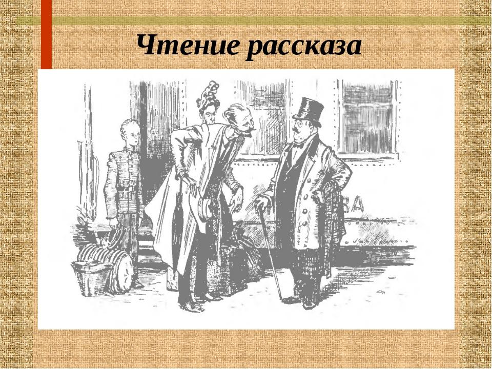 Чтение рассказа