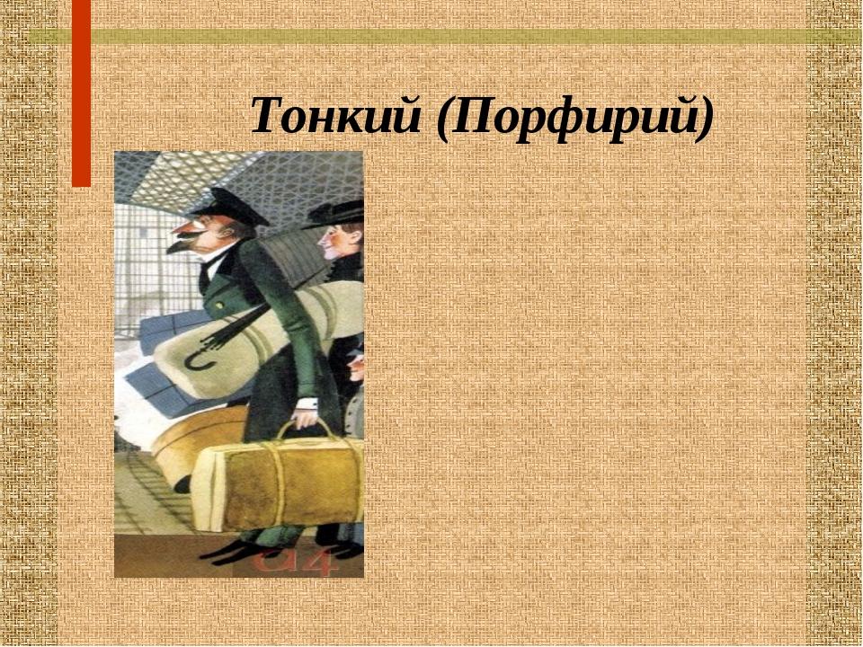 Тонкий (Порфирий)