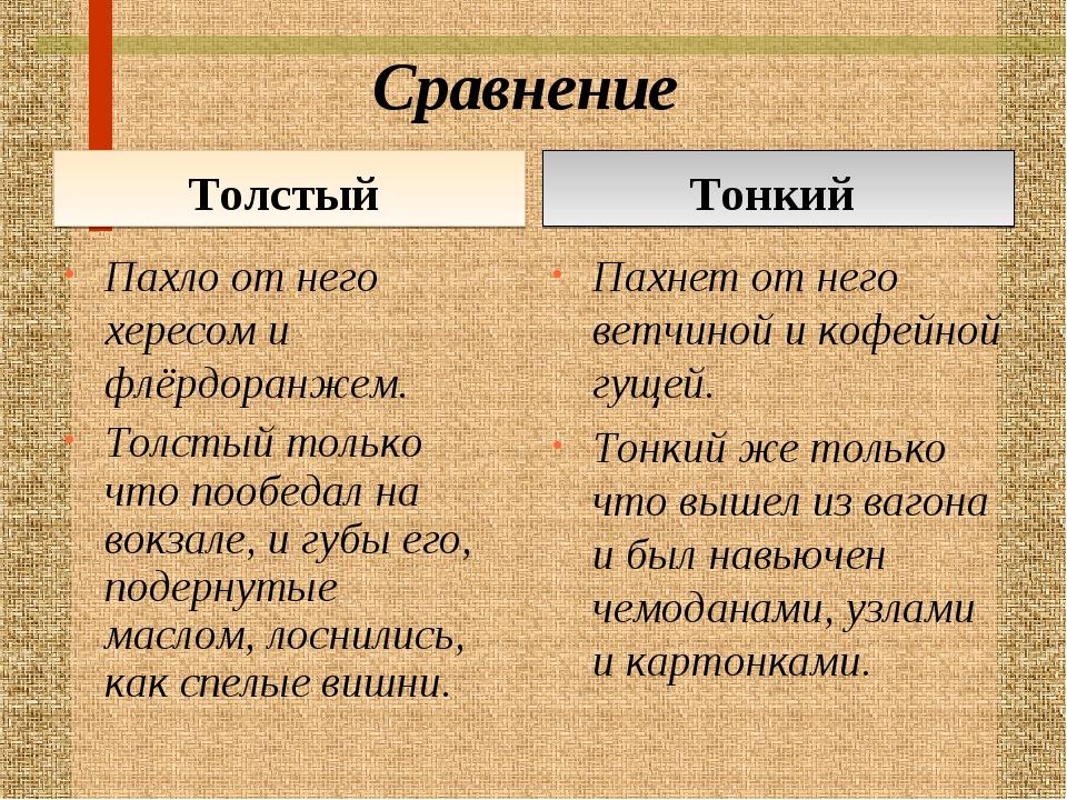 Сравнение Толстый Тонкий Пахло от него хересом и флёрдоранжем. Толстый только...