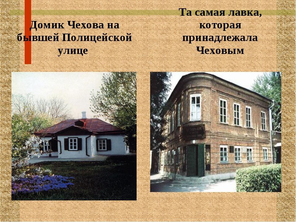 Домик Чехова на бывшей Полицейской улице Та самая лавка, которая принадлежала...