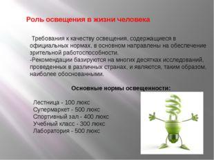 -Требования к качеству освещения, содержащиеся в официальных нормах, в основ