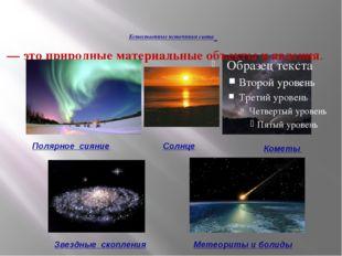 Естественные источники света — это природные материальные объекты и явления.