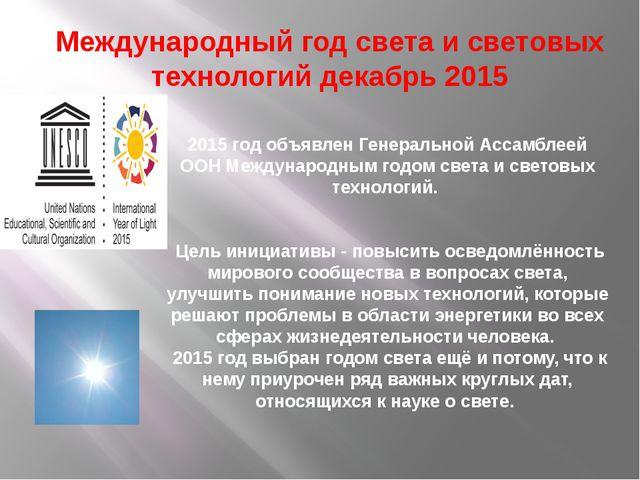 Международный год света и световых технологий декабрь 2015 2015 год объявлен...