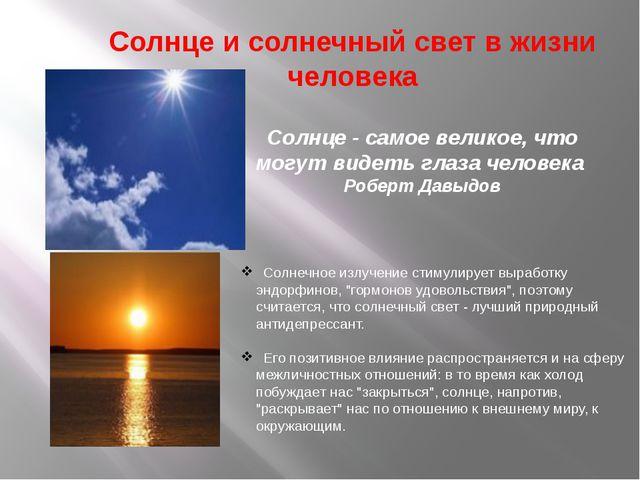 Солнце и солнечный свет в жизни человека Солнце - самое великое, что могут ви...