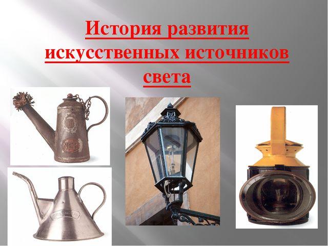 История развития искусственных источников света
