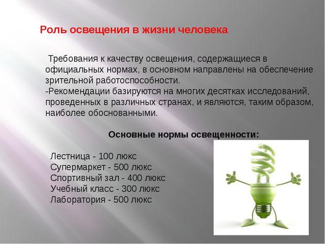 -Требования к качеству освещения, содержащиеся в официальных нормах, в основ...