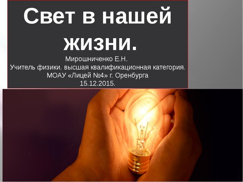 Свет в нашей жизни. Мирошниченко Е.Н. Учитель физики. высшая квалификационна...