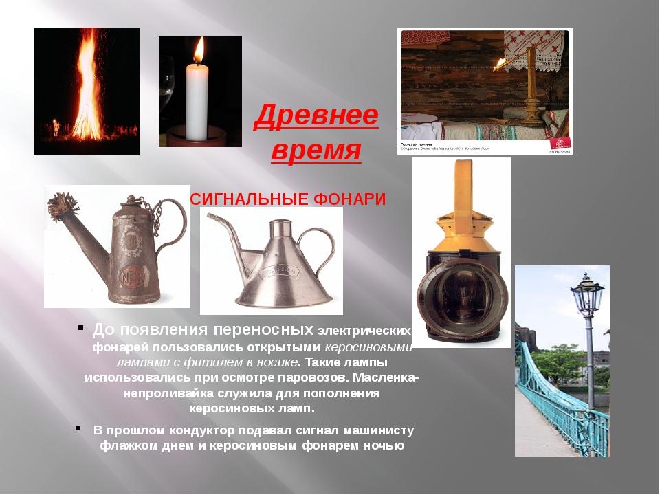 Древнее время СИГНАЛЬНЫЕ ФОНАРИ До появления переносных электрических фонарей...