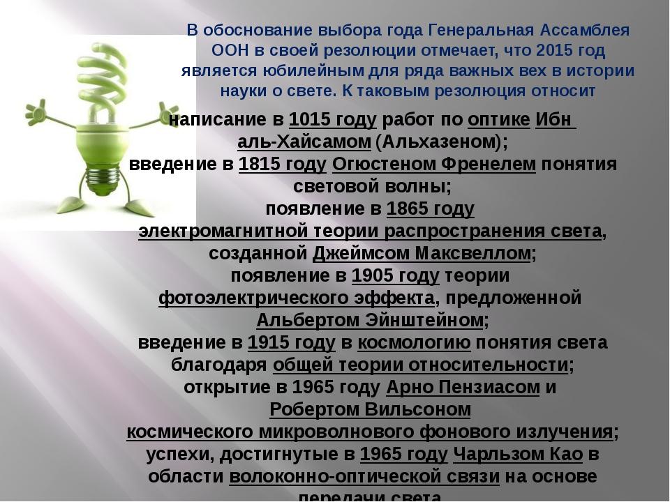 В обоснование выбора года Генеральная Ассамблея ООН в своей резолюции отмечае...