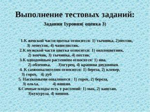 Выполнение тестовых заданий: Задания 1уровня( оценка 3) 1.К женской части цв