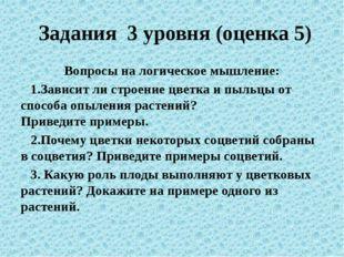 Задания 3 уровня (оценка 5) Вопросы на логическое мышление: 1.Зависит ли стр