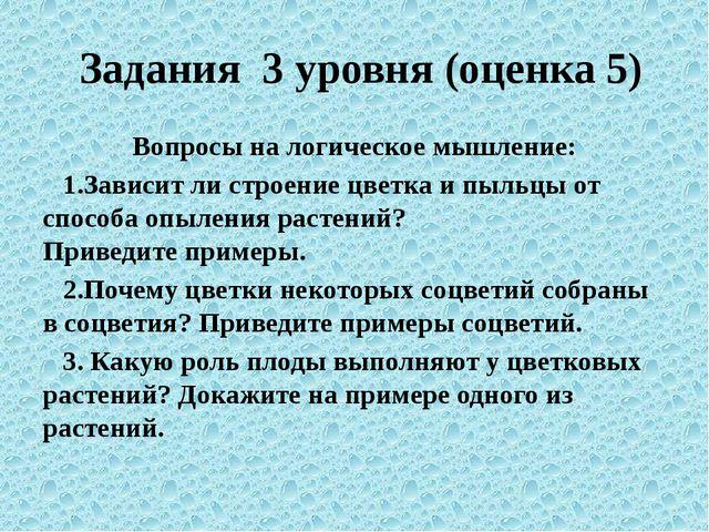 Задания 3 уровня (оценка 5) Вопросы на логическое мышление: 1.Зависит ли стр...