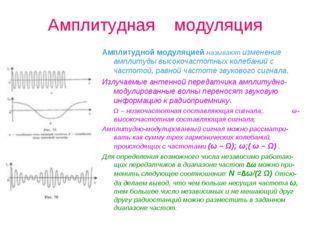 Амплитудная модуляция Амплитудной модуляцией называют изменение амплитуды выс