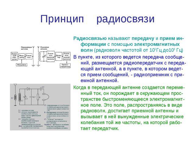 Принцип радиосвязи Радиосвязью называют передачу и прием ин-формации с помощь...
