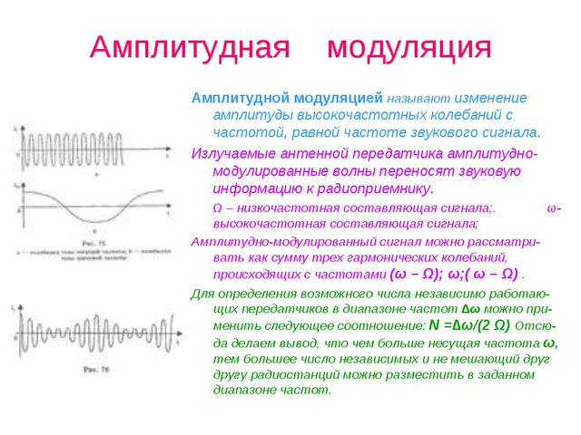 Амплитудная модуляция Амплитудной модуляцией называют изменение амплитуды выс...