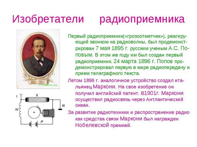 Изобретатели радиоприемника Первый радиоприемник(«грозоотметчик»), реагиру-ющ...