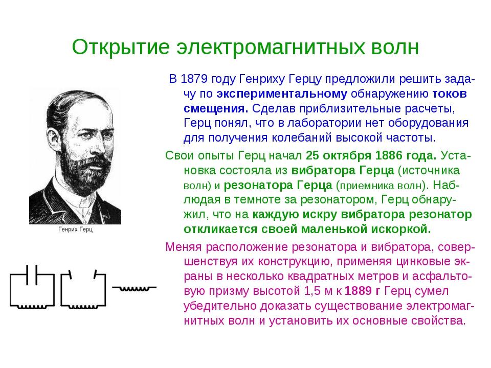 Открытие электромагнитных волн В 1879 году Генриху Герцу предложили решить за...
