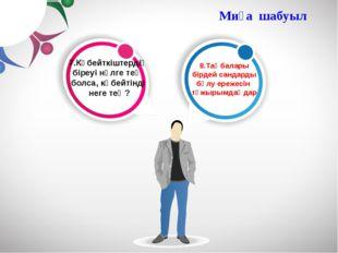 7.Көбейткіштердің біреуі нөлге тең болса, көбейтінді неге тең? Миға шабуыл 8