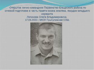 Открытое лично-командное Первенство Ельцоского района по огневой подготовке
