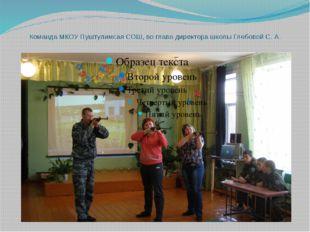 Команда МКОУ Пуштулимсая СОШ, во главе директора школы Глебовой С. А.