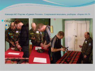 Команда МО Партии «Единая Россия». Снаряжения магазина, разборка сборка АК-74