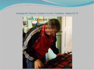 Команда МО Партии «Единая Россия». Разборка сборка АК-74