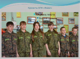 Курсанты ВПК «Факел»