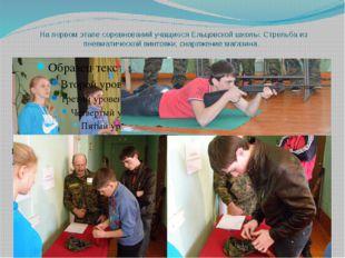 На первом этапе соревнований учащиеся Ельцовской школы. Стрельба из пневмати