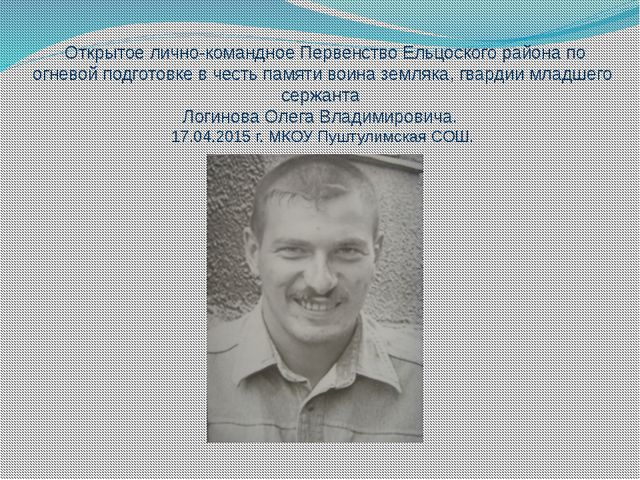 Открытое лично-командное Первенство Ельцоского района по огневой подготовке...