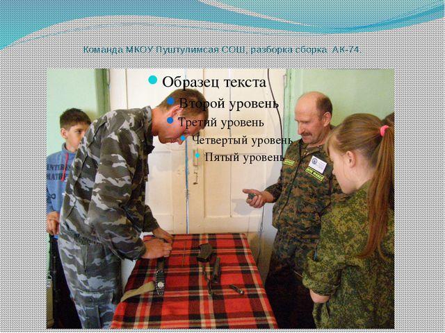 Команда МКОУ Пуштулимсая СОШ, разборка сборка АК-74.