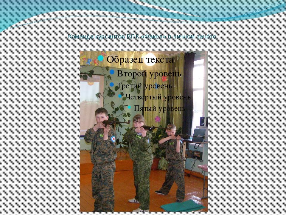 Команда курсантов ВПК «Факел» в личном зачёте.